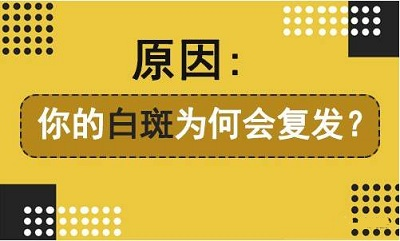 <a href=http://www.missionconfirm.com/yyjj/ target=_blank class=infotextkey>昆明白癜风医院</a>在哪里?是什么原因导致白癜风反复呢?